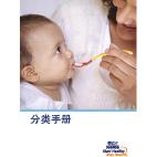 Zetwerk Chinees voorbeeld